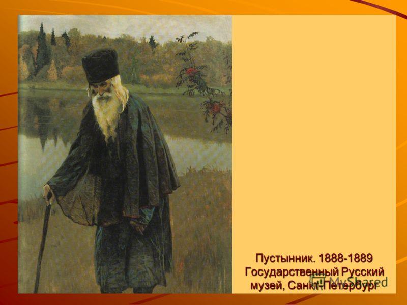 Пустынник. 1888-1889 Государственный Русский музей, Санкт-Петербург