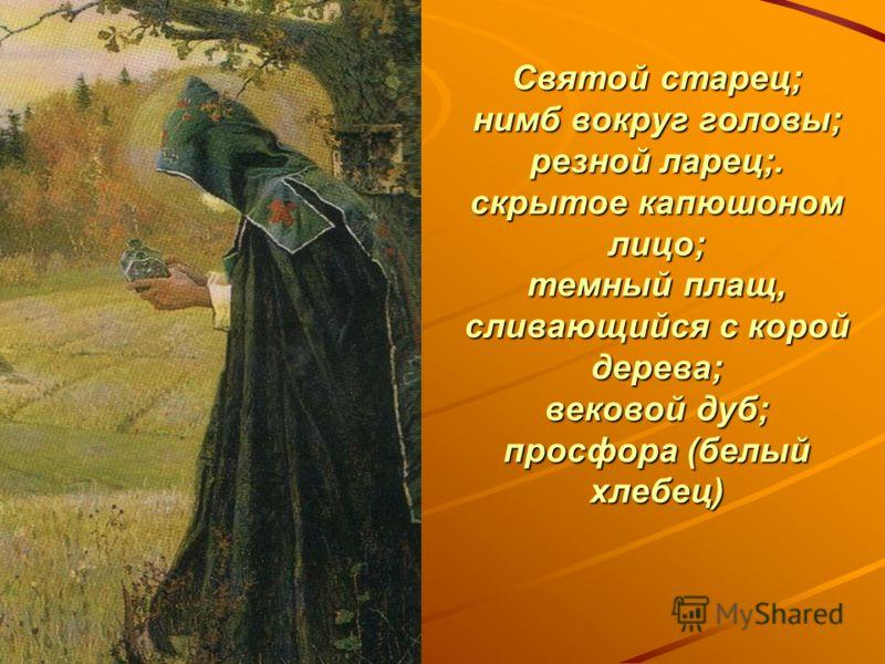 Святой старец; нимб вокруг головы; резной ларец;. скрытое капюшоном лицо; темный плащ, сливающийся с корой дерева; вековой дуб; просфора (белый хлебец)