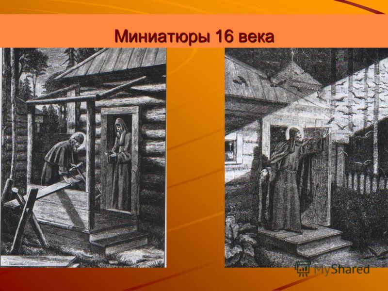Миниатюры 16 века