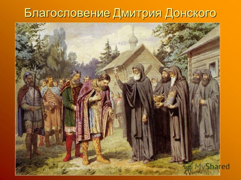 Благословение Дмитрия Донского