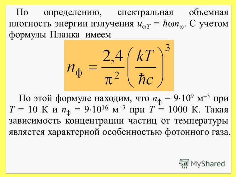 По определению, спектральная объемная плотность энергии излучения u T = n. С учетом формулы Планка имеем По этой формуле находим, что n ф = 9 10 9 м