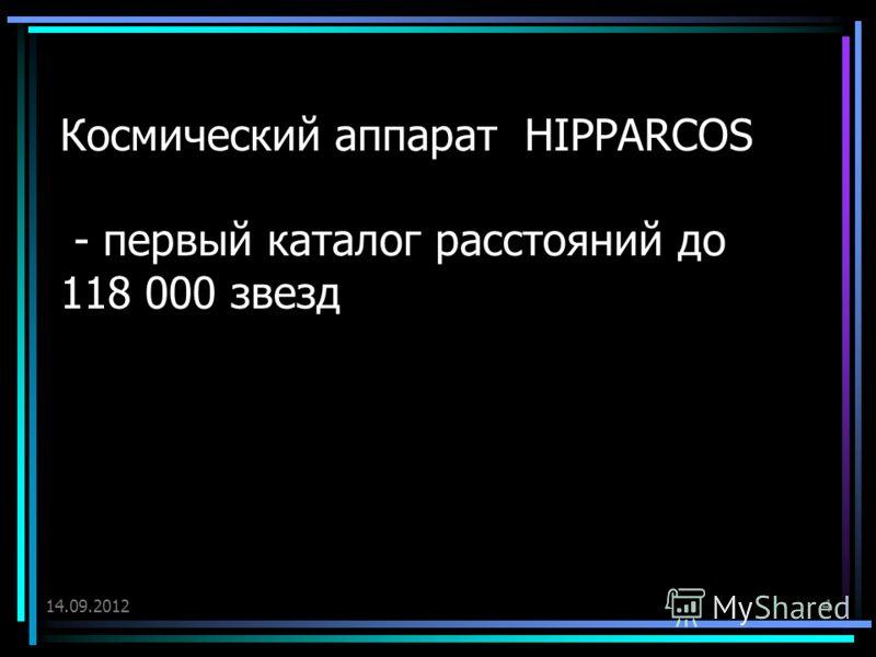 14.09.20124 Космический аппарат HIPPARCOS - первый каталог расстояний до 118 000 звезд