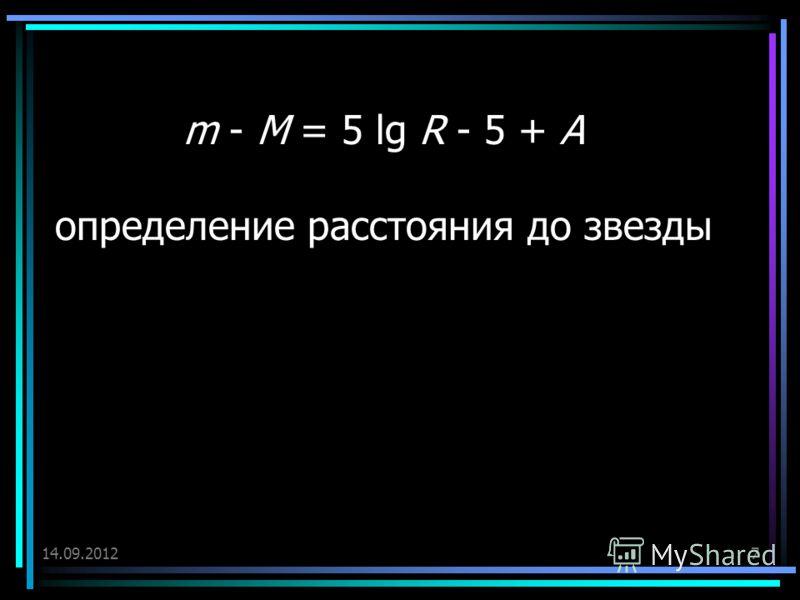 14.09.20127 m - M = 5 lg R - 5 + A определение расстояния до звезды