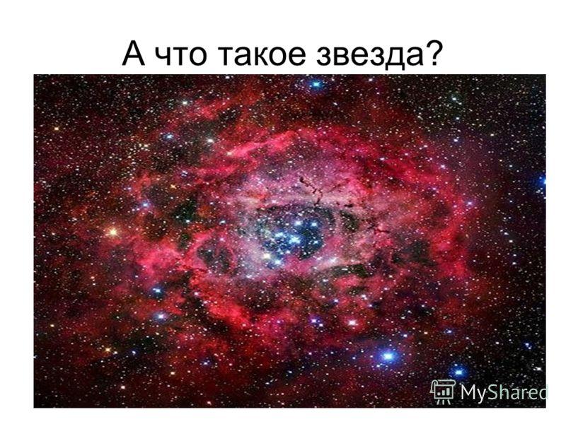 А что такое звезда?