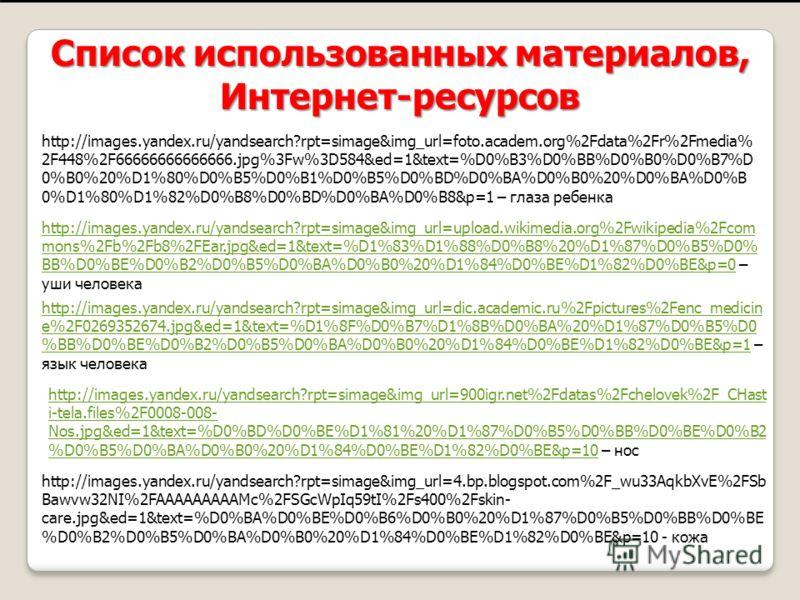 http://images.yandex.ru/yandsearch?rpt=simage&img_url=foto.academ.org%2Fdata%2Fr%2Fmedia% 2F448%2F66666666666666.jpg%3Fw%3D584&ed=1&text=%D0%B3%D0%BB%D0%B0%D0%B7%D 0%B0%20%D1%80%D0%B5%D0%B1%D0%B5%D0%BD%D0%BA%D0%B0%20%D0%BA%D0%B 0%D1%80%D1%82%D0%B8%D0