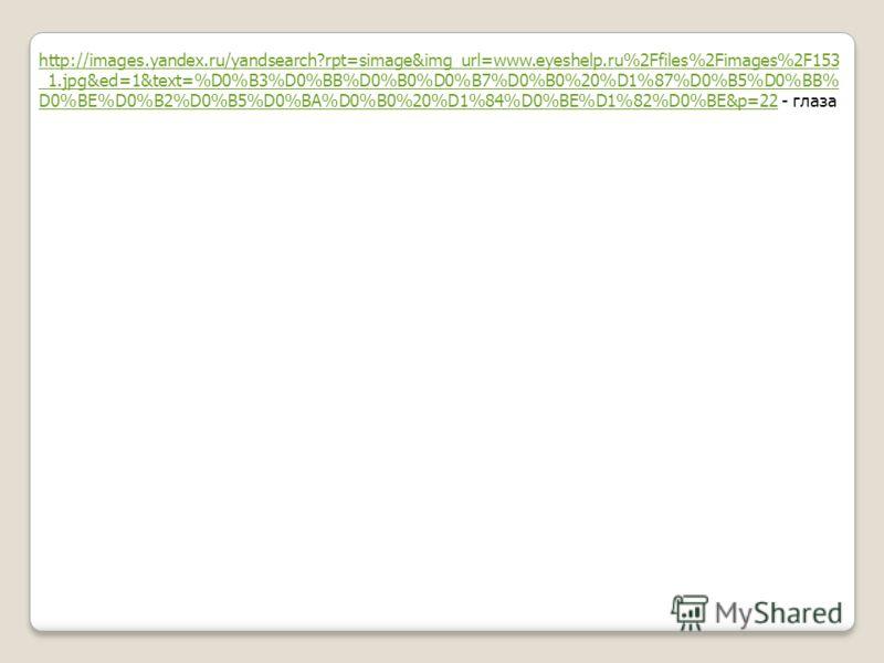 http://images.yandex.ru/yandsearch?rpt=simage&img_url=www.eyeshelp.ru%2Ffiles%2Fimages%2F153 1.jpg&ed=1&text=u0433u043bu0430u0437u0430...