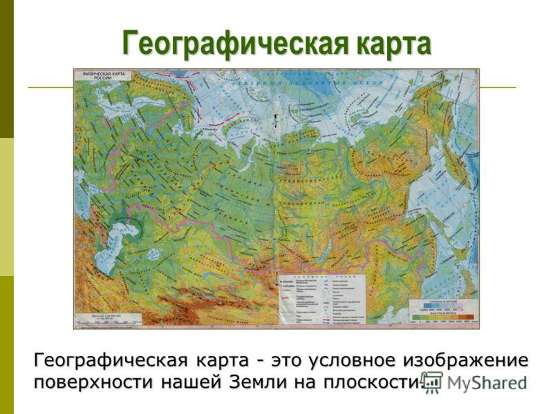 Географическая карта Географическая карта - это условное изображение поверхности нашей Земли на плоскости.