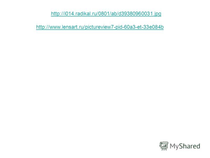 http://i014.radikal.ru/0801/ab/d39380960031.jpg http://www.lensart.ru/pictureview7-pid-60a3-et-33e084b