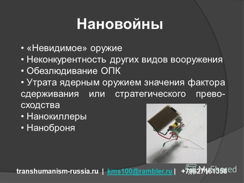 Нановойны transhumanism-russia.ru | kms100@rambler.ru | +79627161358kms100@rambler.ru «Невидимое» оружие Неконкурентность других видов вооружения Обезлюдивание ОПК Утрата ядерным оружием значения фактора сдерживания или стратегического прево- сходств
