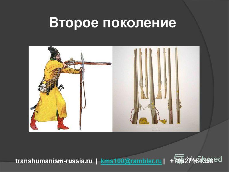 Второе поколение transhumanism-russia.ru | kms100@rambler.ru | +79627161358kms100@rambler.ru