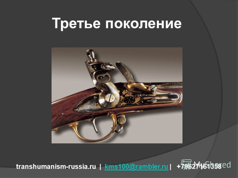 Третье поколение transhumanism-russia.ru | kms100@rambler.ru | +79627161358kms100@rambler.ru