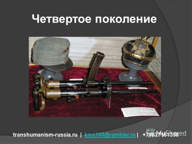 Четвертое поколение transhumanism-russia.ru | kms100@rambler.ru | +79627161358kms100@rambler.ru