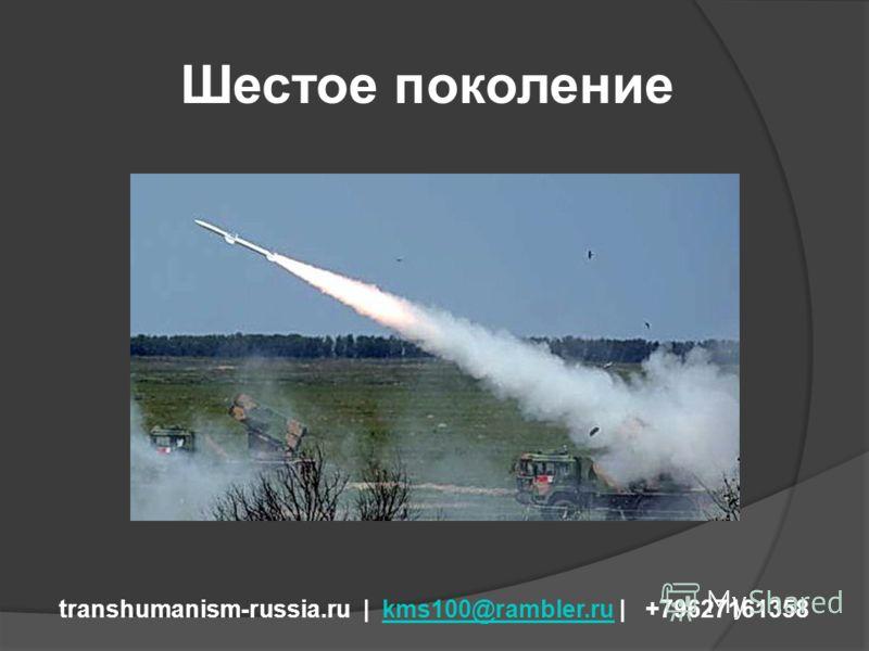 Шестое поколение transhumanism-russia.ru | kms100@rambler.ru | +79627161358kms100@rambler.ru