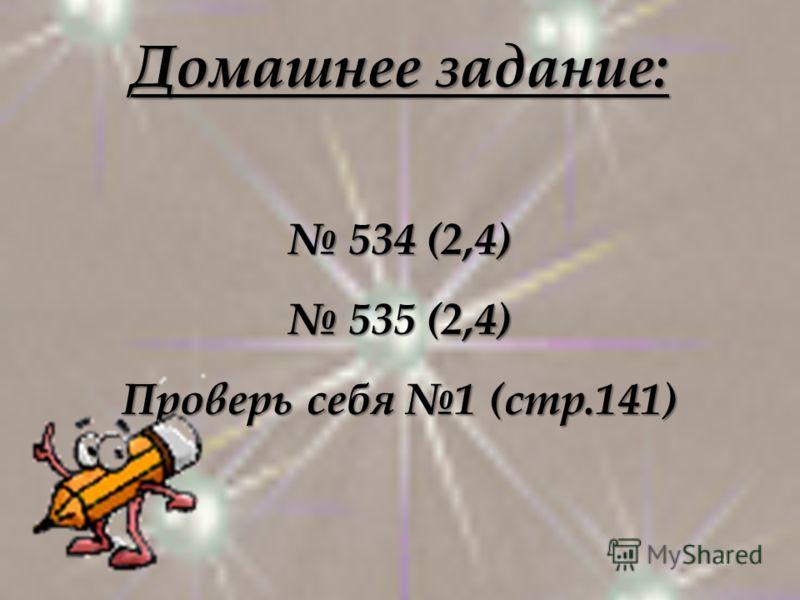 Домашнее задание: 534 (2,4) 535 (2,4) Проверь себя 1 (стр.141)