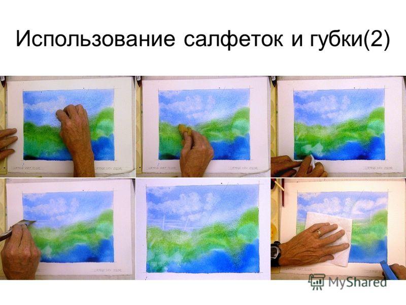 Использование салфеток и губки(2)