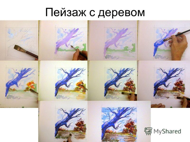 Пейзаж с деревом