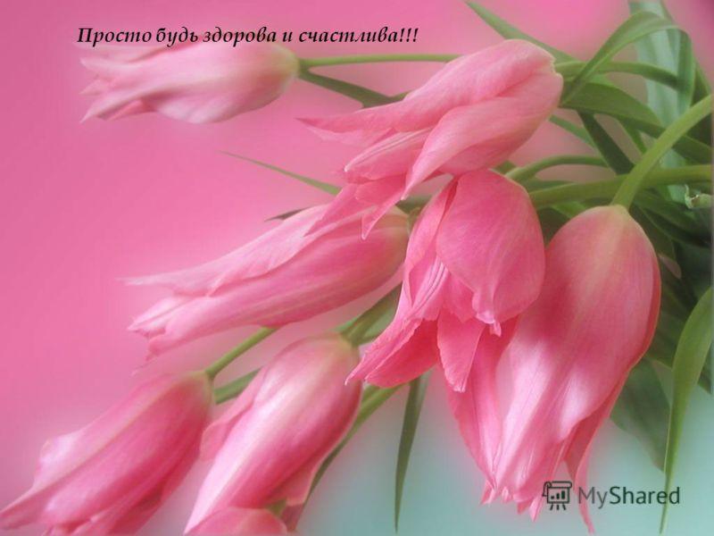 Чтобы жизнь была как роза – Вся из лепестков удач!!!
