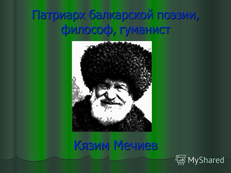 Патриарх балкарской поэзии, философ, гуманист Кязим Мечиев