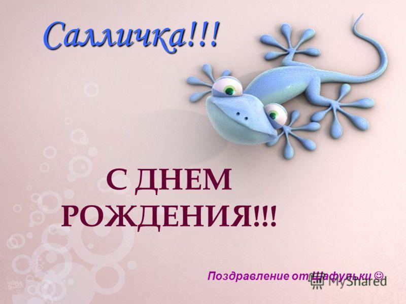 Салличка!!! С ДНЕМ РОЖДЕНИЯ!!! Поздравление от Шафульки