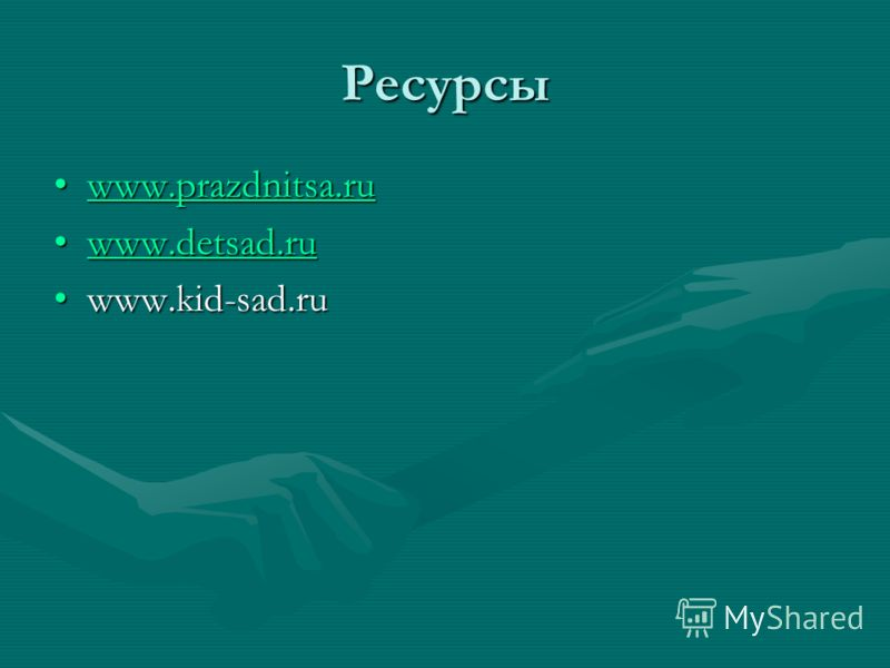 Ресурсы www.prazdnitsa.ruwww.prazdnitsa.ruwww.prazdnitsa.ru www.detsad.ruwww.detsad.ruwww.detsad.ru www.kid-sad.ruwww.kid-sad.ru