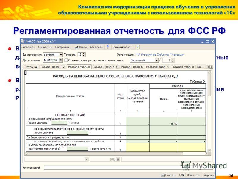 26 Регламентированная отчетность для ФСС РФ В «Зарплата и Кадры 7.7»: Предусмотрена возможность выгрузки данных в бухгалтерскую программу, в которой заполняется расчетные ведомости по средствам фонда В «1С:Зарплата и кадры бюджетного учреждения 8» ре