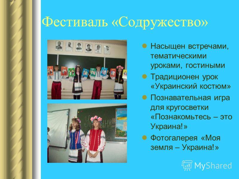 Фестиваль «Содружество» Насыщен встречами, тематическими уроками, гостиными Традиционен урок «Украинский костюм» Познавательная игра для кругосветки «Познакомьтесь – это Украина!» Фотогалерея «Моя земля – Украина!»