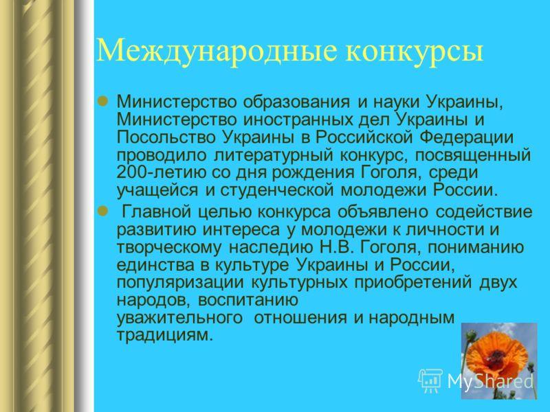 Международные конкурсы Министерство образования и науки Украины, Министерство иностранных дел Украины и Посольство Украины в Российской Федерации проводило литературный конкурс, посвященный 200-летию со дня рождения Гоголя, среди учащейся и студенчес