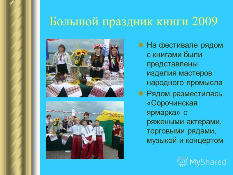 Большой праздник книги 2009 На фестивале рядом с книгами были представлены изделия мастеров народного промысла Рядом разместилась «Сорочинская ярмарка» с ряжеными актерами, торговыми рядами, музыкой и концертом