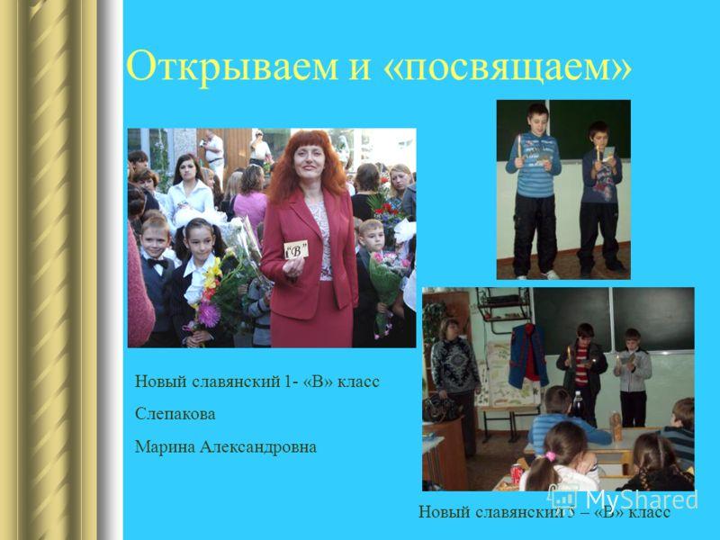Открываем и «посвящаем» Новый славянский 1- «В» класс Слепакова Марина Александровна Новый славянский 5 – «В» класс