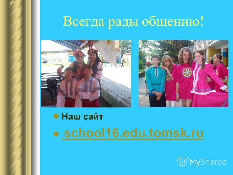 Всегда рады общению! Наш сайт school16.edu.tomsk.ru school16.edu.tomsk.ru