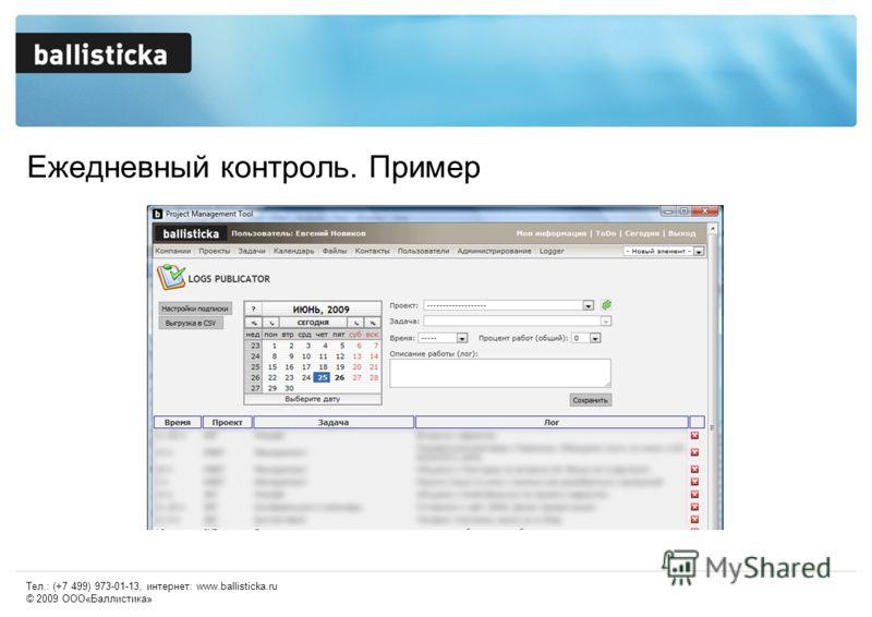 Ежедневный контроль. Пример Тел.: (+7 499) 973-01-13, интернет: www.ballisticka.ru © 2009 ООО«Баллистика»