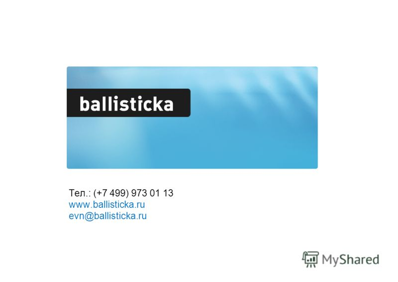 Тел.: (+7 499) 973-01-13, интернет: www.ballisticka.ru © 2009 ООО«Баллистика» Тел.: (+7 499) 973 01 13 www.ballisticka.ru evn@ballisticka.ru