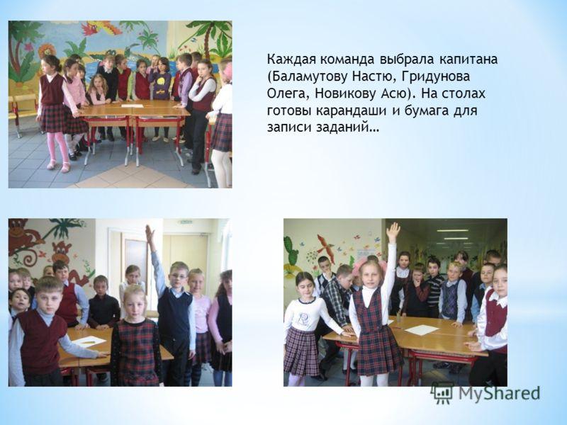 Каждая команда выбрала капитана (Баламутову Настю, Гридунова Олега, Новикову Асю). На столах готовы карандаши и бумага для записи заданий…
