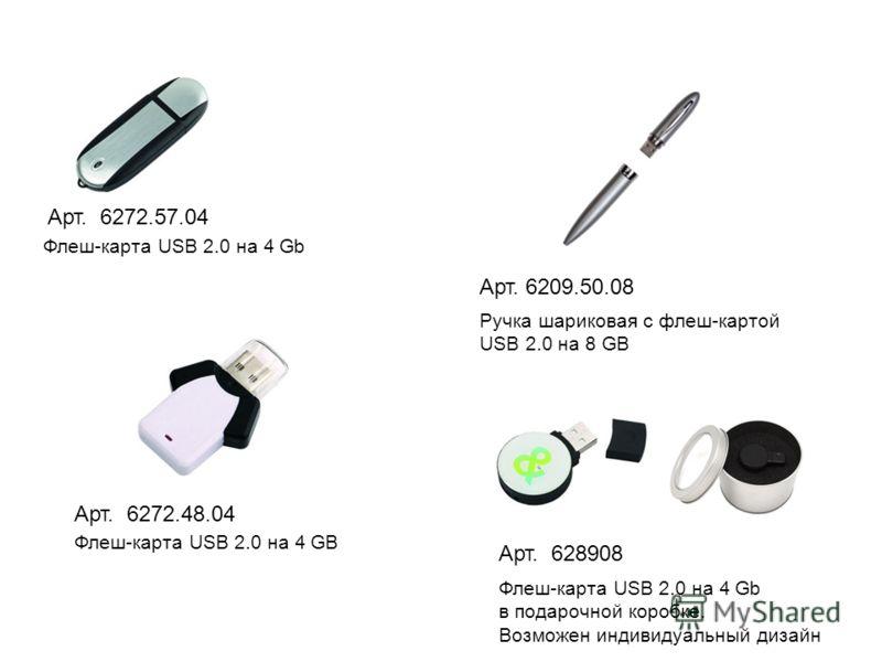 Флеш-карта USB 2.0 на 4 Gb Арт. 6272.57.04 Флеш-карта USB 2.0 на 4 GB Арт. 6272.48.04 Флеш-карта USB 2.0 на 4 Gb в подарочной коробке. Возможен индивидуальный дизайн Арт. 628908 Ручка шариковая с флеш-картой USB 2.0 на 8 GB Арт. 6209.50.08