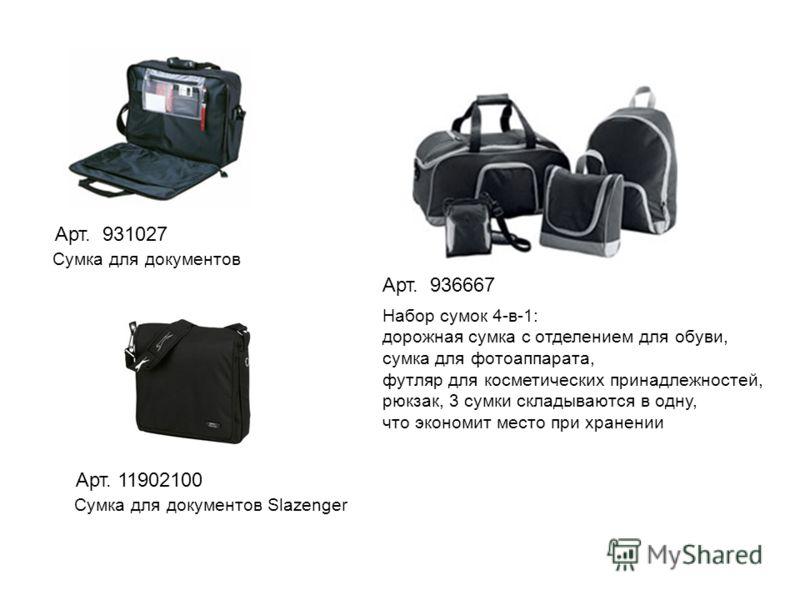 Сумка для документов Арт. 931027 Сумка для документов Slazenger Арт. 11902100 Набор сумок 4-в-1: дорожная сумка с отделением для обуви, сумка для фотоаппарата, футляр для косметических принадлежностей, рюкзак, 3 сумки складываются в одну, что экономи