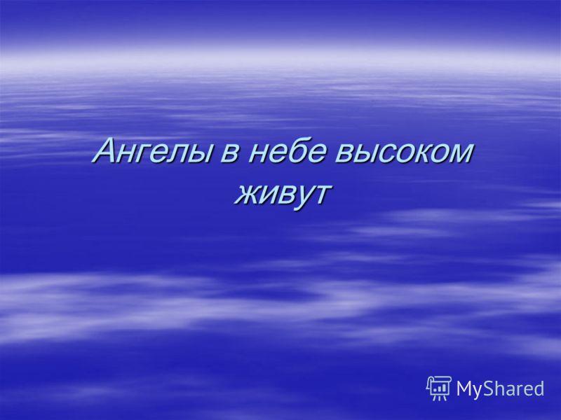 Ангелы в небе высоком живут