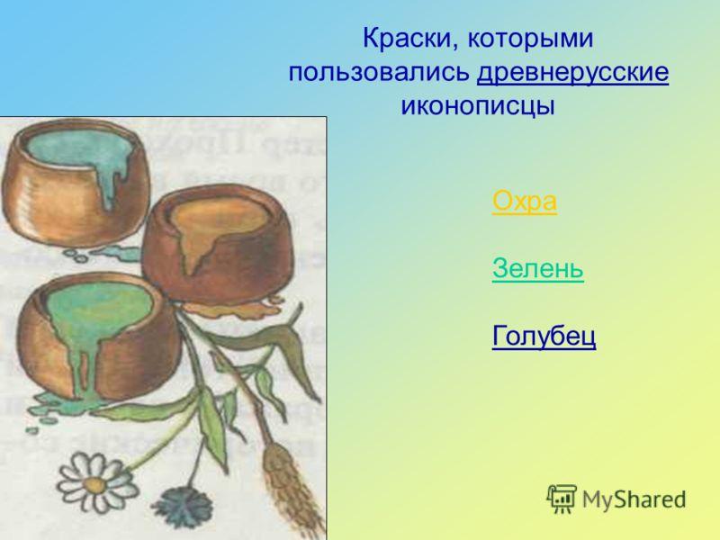 Краски, которыми пользовались древнерусские иконописцы Охра Зелень Голубец