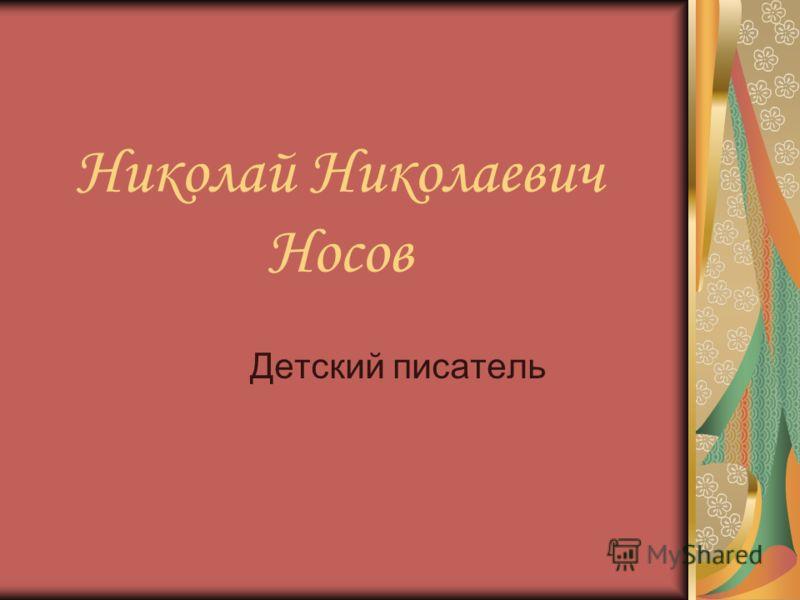 Николай Николаевич Носов Детский писатель