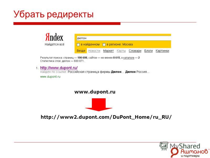 Убрать редиректы www.dupont.ru http://www2.dupont.com/DuPont_Home/ru_RU/