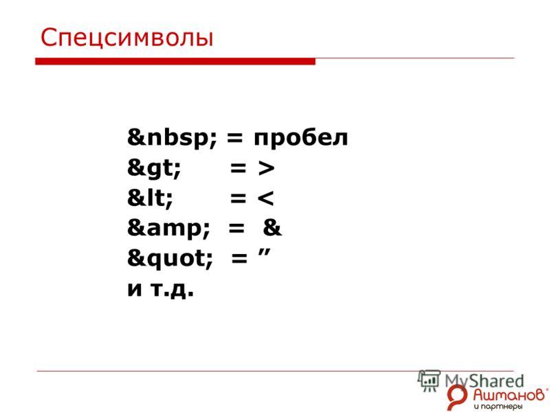 Спецсимволы = пробел &gt; = > &lt; = < &amp; = & &quot; = и т.д.