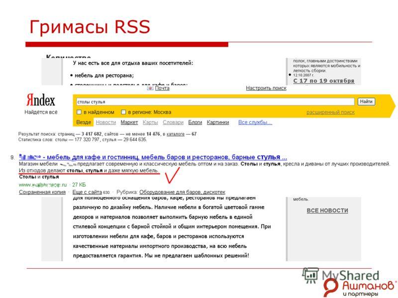 Гримасы RSS