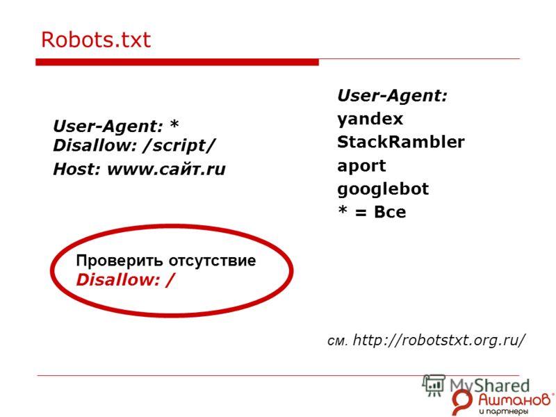User-Agent: * Disallow: /script/ Host: www.сайт.ru User-Agent: yandex StackRambler aport googlebot * = Все см. http://robotstxt.org.ru/ Robots.txt Проверить отсутствие Disallow: /
