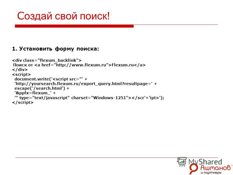 1. Установить форму поиска: Поиск от Flexum.ru document.write(' ');
