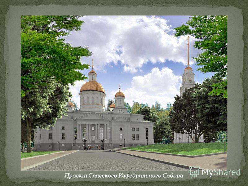 Проект Спасского Кафедрального Собора