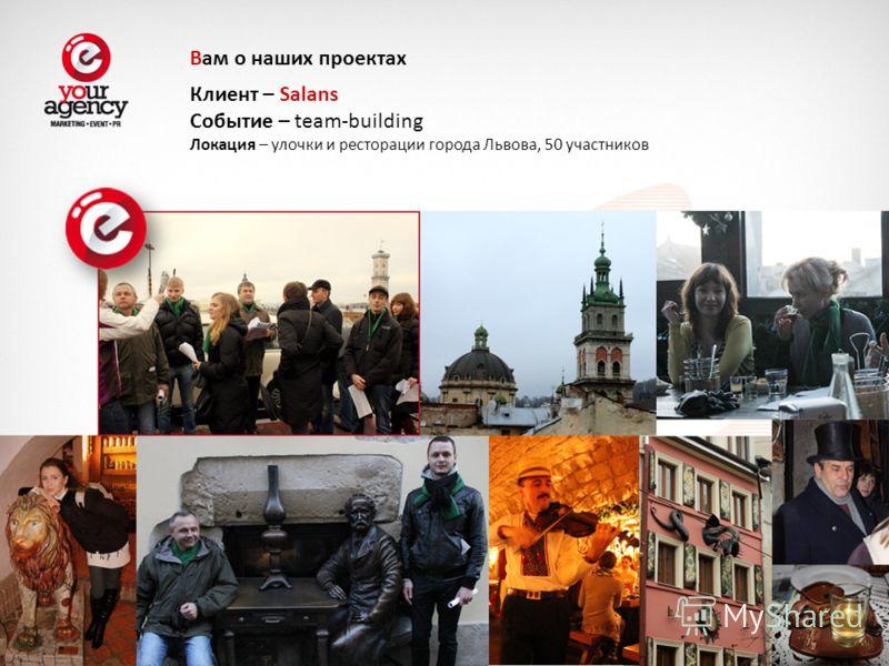 Клиент – Salans Событие – team-building Локация – улочки и ресторации города Львова, 50 участников