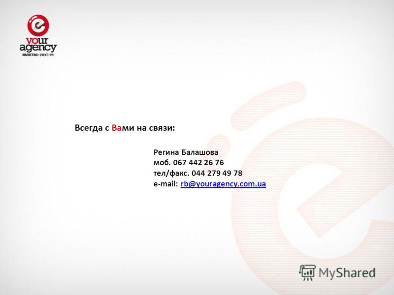 Всегда с Вами на связи: Регина Балашова моб. 067 442 26 76 тел/факс. 044 279 49 78 e-mail: rb@youragency.com.uarb@youragency.com.ua