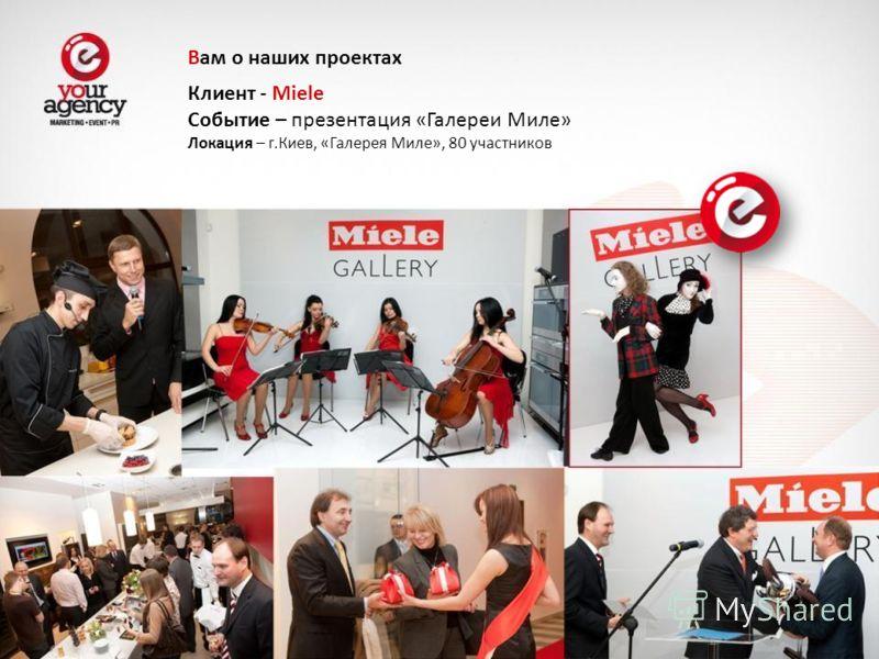 Клиент - Miele Событие – презентация «Галереи Миле» Локация – г.Киев, «Галерея Миле», 80 участников Вам о наших проектах