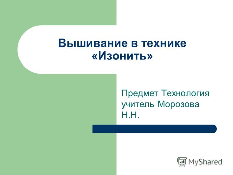Вышивание в технике «Изонить» Предмет Технология учитель Морозова Н.Н.
