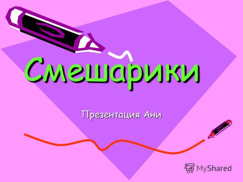 СмешарикиСмешарики Презентация Ани