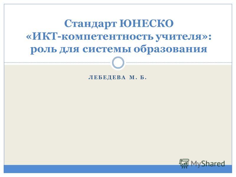 ЛЕБЕДЕВА М. Б. Стандарт ЮНЕСКО «ИКТ-компетентность учителя»: роль для системы образования